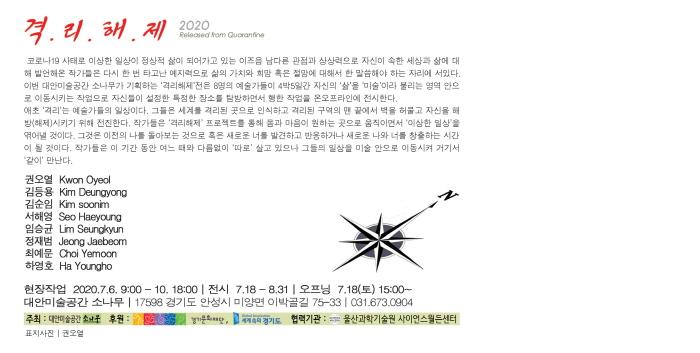 [크기변환]엽서(뒤)_격리해제 230x116mm RGB.jpg